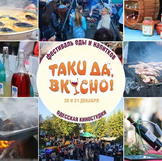 В Одессе стартовал фестиваль «Таки да, вкусно!»