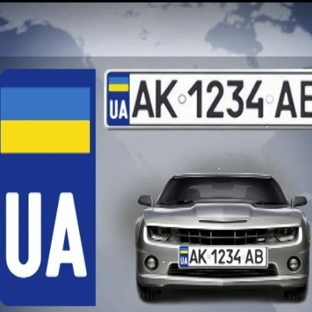Для украинских водителей приготовили новые автомобильные номера европейского образца
