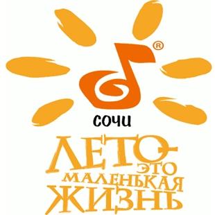 Фестиваль бардов «Лето — это маленькая жизнь» пройдет в Сочи