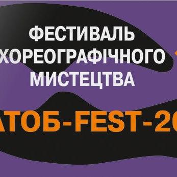 В Киеве пройдет фестиваль хореографического искусства